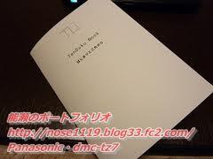 TenDoku BOOK1