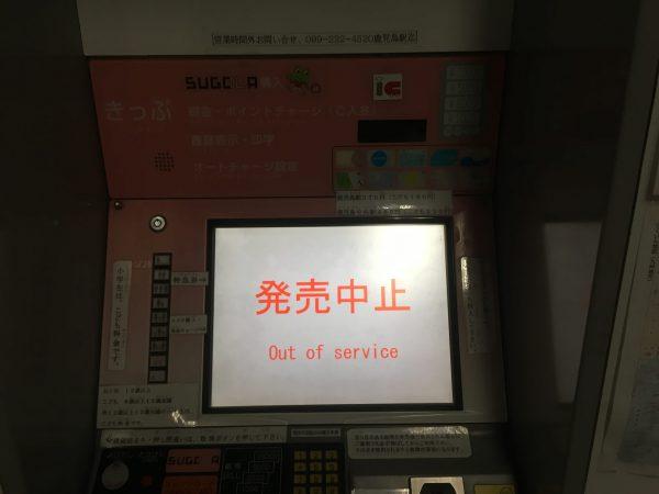 券売機は発売中止