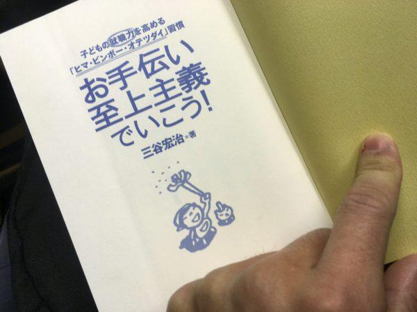 書籍「お手伝い主義でいこう」