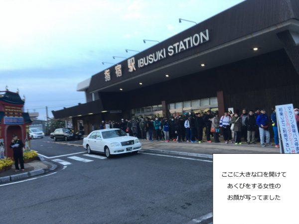 指宿駅到着